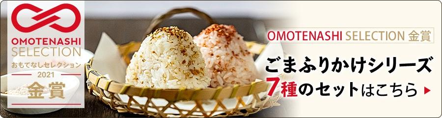 【OMOTENASHI SELECTION 金賞】(おためしセレクション金賞)ごまふりかけシリーズ7種のセット