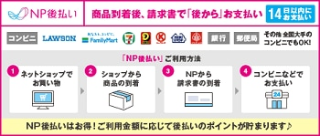 NP後払い(コンビニ払い)