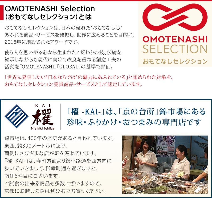 OMOTENASHI Selection(おもてなしセレクション)とは/「櫂 -KAI-」は、「京の台所」錦市場にある珍味・ふりかけ・おつまみの専門店です