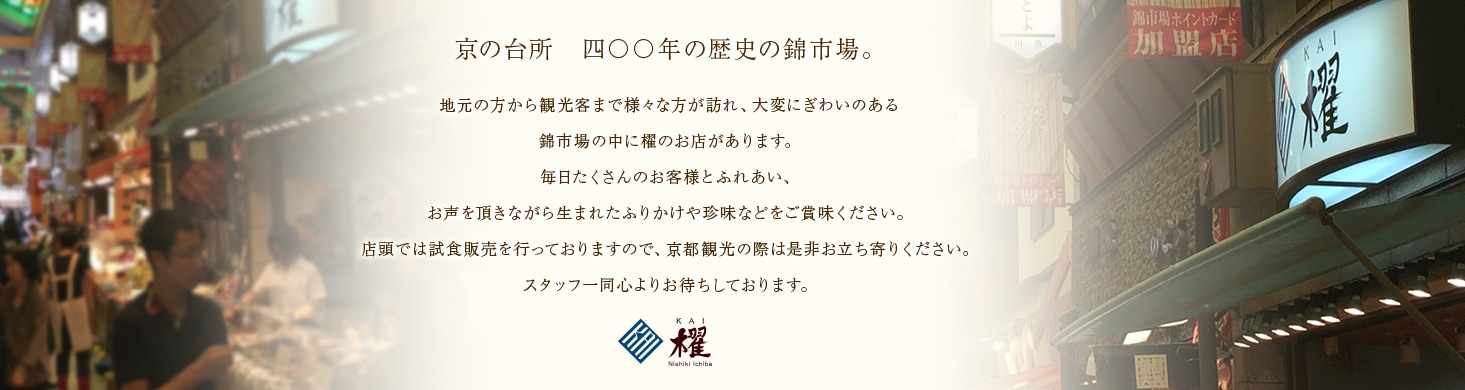 京の台所 四〇〇年の歴史の錦市場