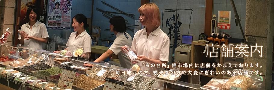 店舗案内 「京の台所」錦市場内に店舗をかまえております。 毎日地元の方、観光客の方で大変にぎわいのある店舗です。