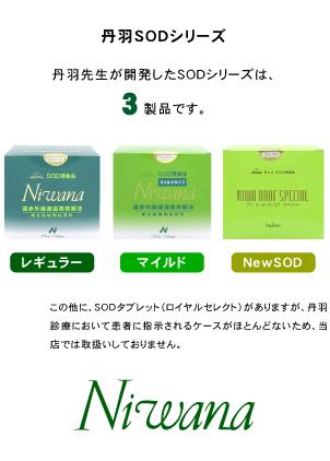 丹羽SODシリーズの商品