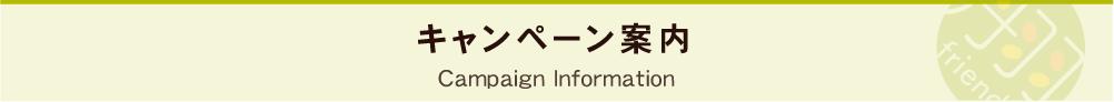 丹羽SOD様食品キャンペーン情報