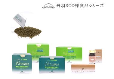 丹羽SOD様食品シリーズ