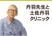 丹羽先生と土佐清水病院