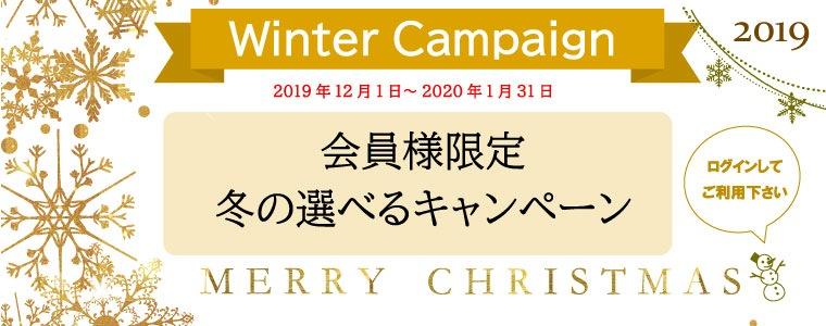2019年冬の選べるキャンペーン