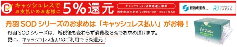 丹羽SODニワナ・ルイボスTXはキャッシュレス還元で5%還元商品です。