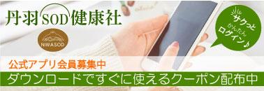 丹羽SOD健康社 公式アプリ