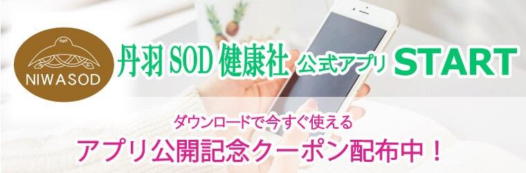 丹羽SOD健康社公式アプリデビュー