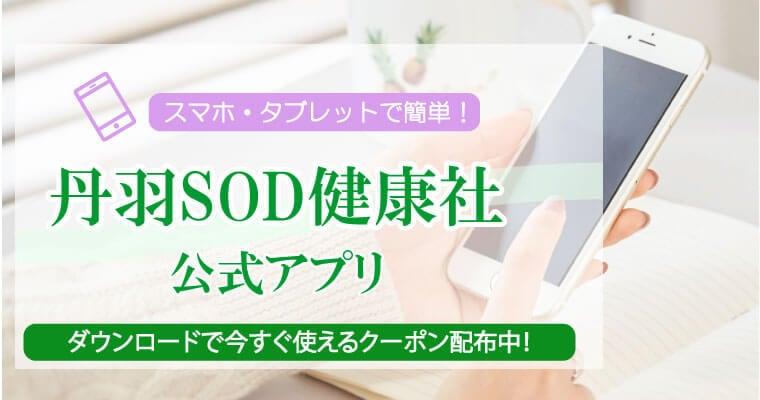 丹羽SOD健康社公式アプリご案内