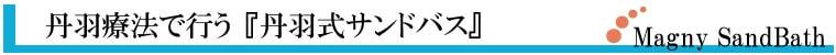 土佐清水病院、丹羽療法で行う『丹羽式サンドバス』