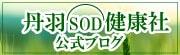丹羽SOD 健康社blog 丹羽SODと活性酸素について