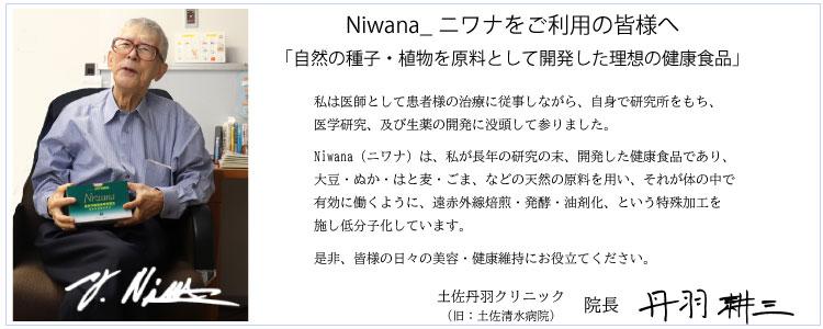Niwana(ニワナ)をご利用の皆様へ 丹羽先生ご挨拶