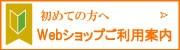 丹羽SOD健康社オンラインショップ ご利用案内