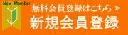 丹羽SOD健康社オンラインショップ 新規会員登録