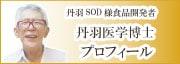 丹羽SOD開発者-丹羽博士プロフィール