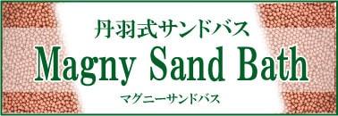丹羽式サンドバスマグニー