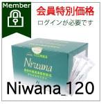 会員ニワナ120