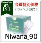 会員ニワナ90