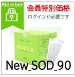 会員NewSOD90