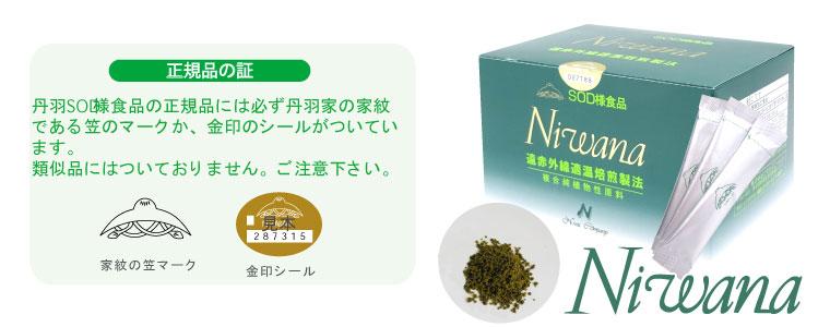 丹羽SOD正規品 ニワカンパニー社製ニワナ