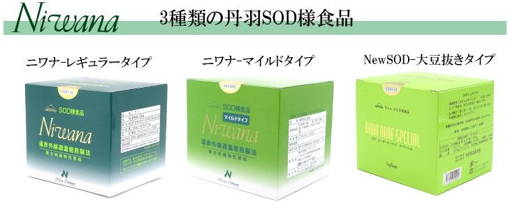 丹羽SOD種類レギュラー・マイルド・NewSOD