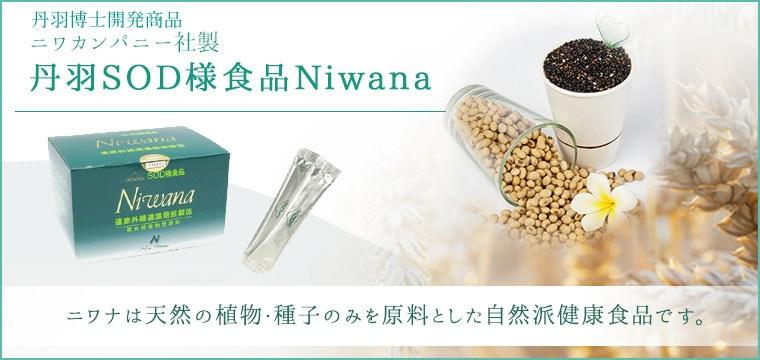 ニワカンパニー社製丹羽SOD様食品Niwana