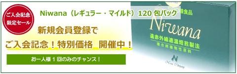 ニワナ120 マイルド120 ご入会記念特別提供品