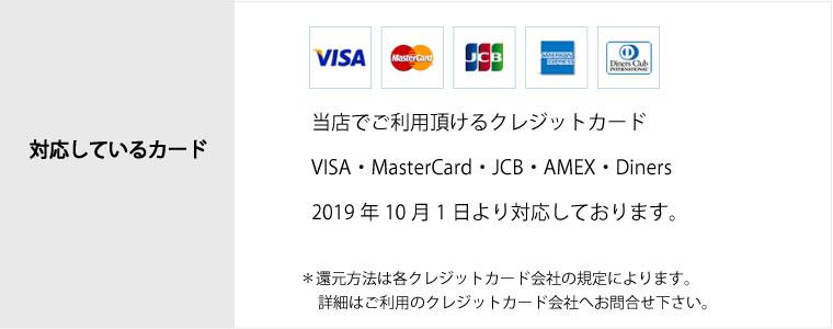 対応しているクレジットカード