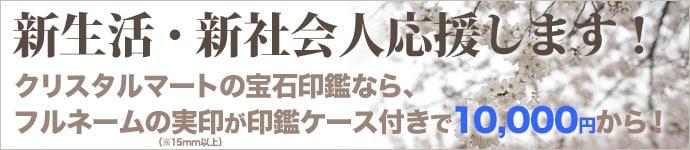 新生活・新社会人応援します!クリスタルマートの宝石印鑑ならフルネームの実印(※15mm以上)が印鑑ケース付きで10,000円から!