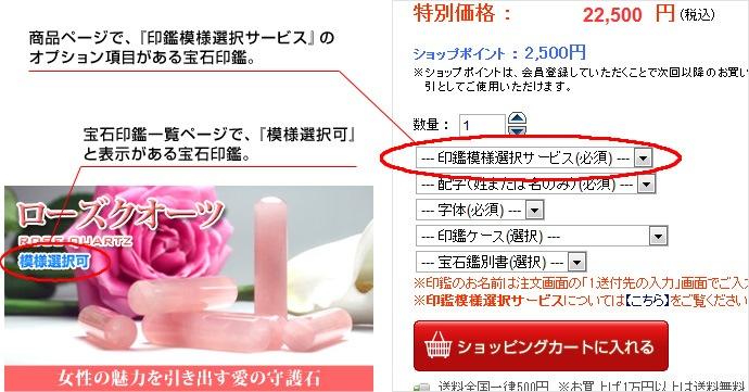 (1)商品ページで、『印鑑模様選択サービス』の オプション項目がある宝石印鑑 (2)宝石印鑑一覧ページで、『模様選択可』と表示がある宝石印鑑