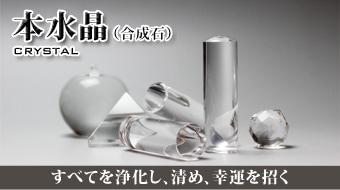 水晶印鑑(本水晶)