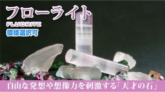宝石印鑑(フローライト)