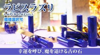 宝石印鑑(ラピスラズリ)