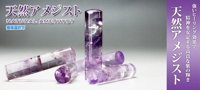 水晶印鑑(天然アメジスト)
