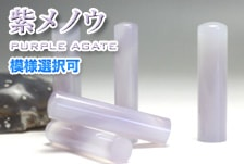 宝石印鑑(紫メノウ)
