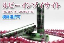 宝石印鑑(ルビーインゾイサイト)