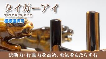宝石印鑑(タイガーアイ)