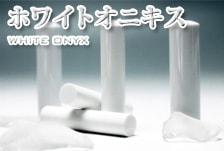 宝石印鑑(ホワイトオニキス)