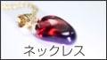 天然石 ネックレス