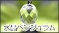水晶ペンジュラム