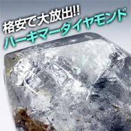 ハーキマーダイヤモンド 入荷しました!!