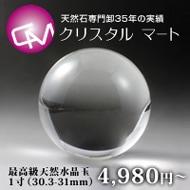 最高級天然水晶玉 1寸(30.3〜31mm) 4,980円〜