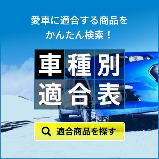 愛車に適合する商品をかんたん検索!