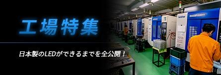 LEDヘッドライト製造工場特集