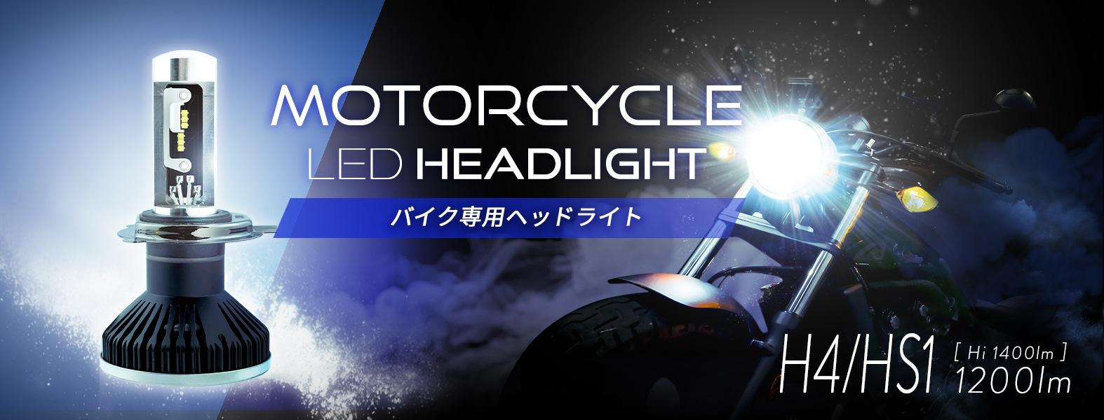 バイク専用LEDヘッドライト