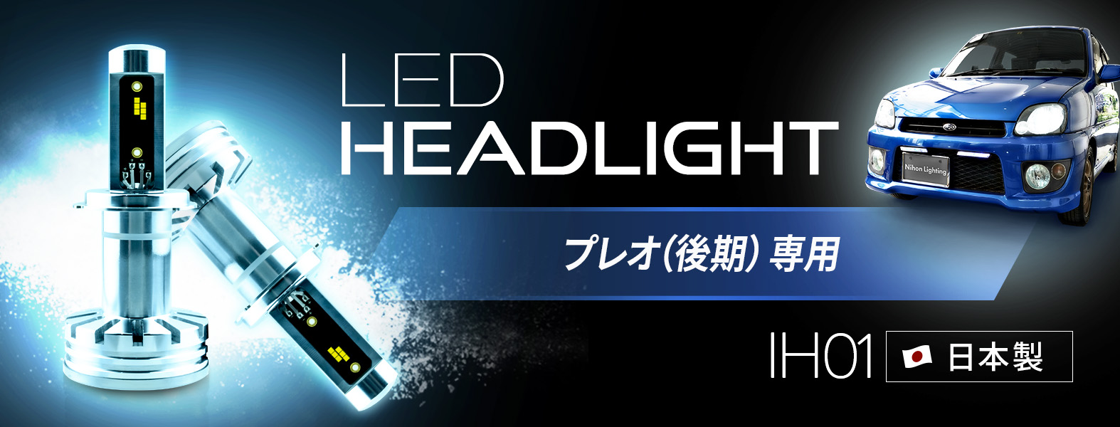 車種専用LEDヘッドライト_IH01_プレオ後期専用