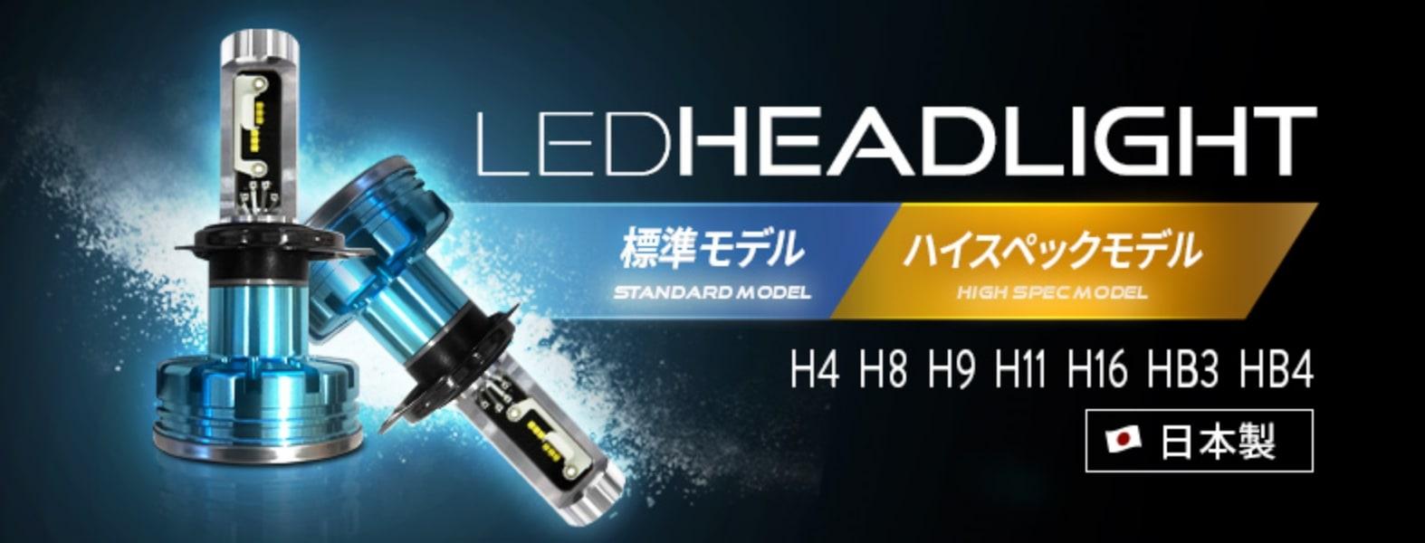 LEDヘッドライト(h4,h8,h9,h11,h16,hb3,hb4,hir2)