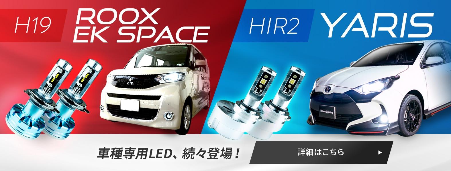 ヤリス専用・ルークス/ekスペース専用LEDヘッドライト