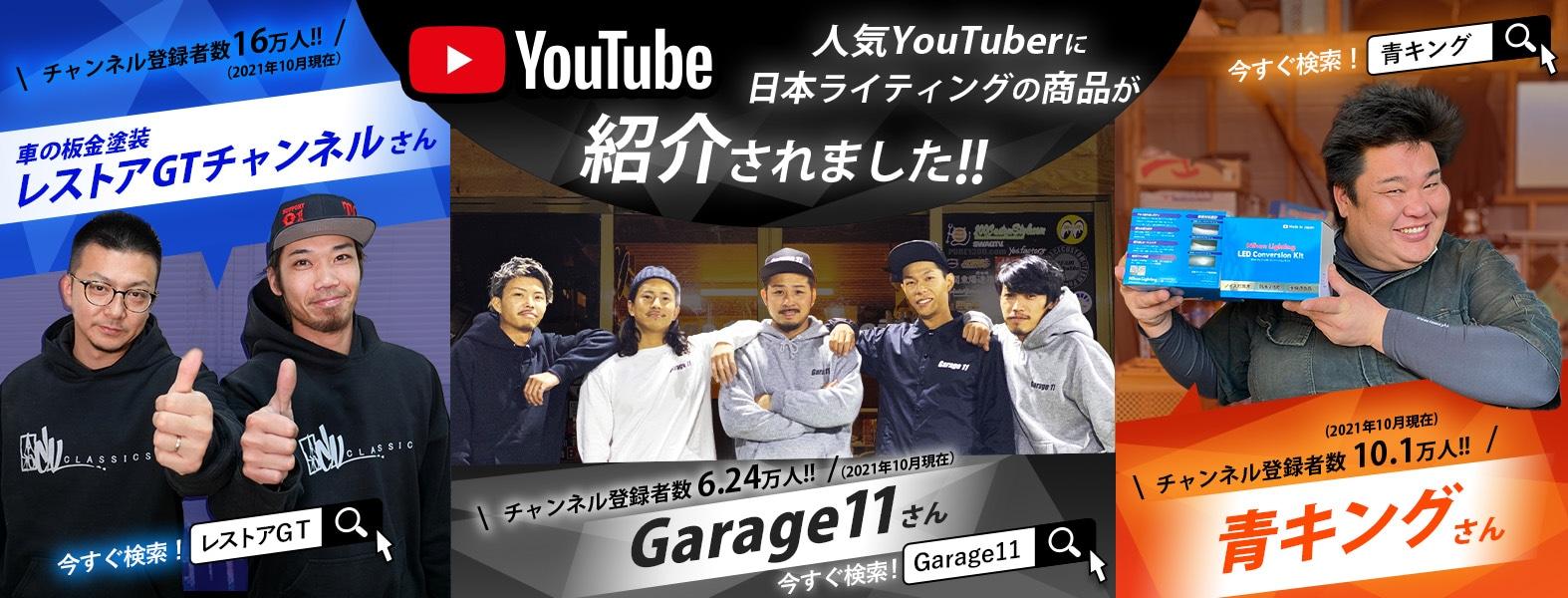 Garage11・青キング・レストアGTに紹介